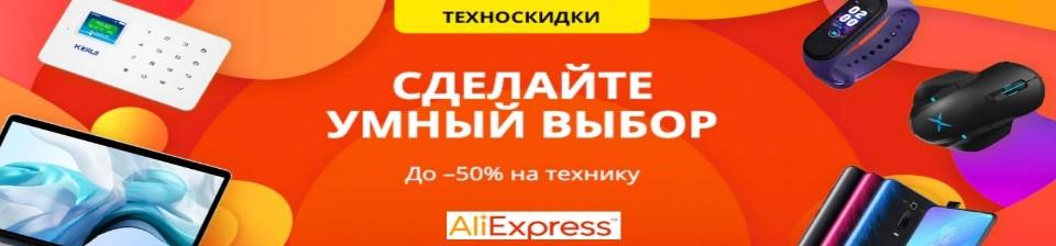 Товары из Али Экспресс