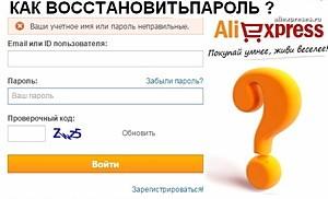 Пароль Алиэкспресс