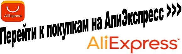 Покупки на Алиэкспресс