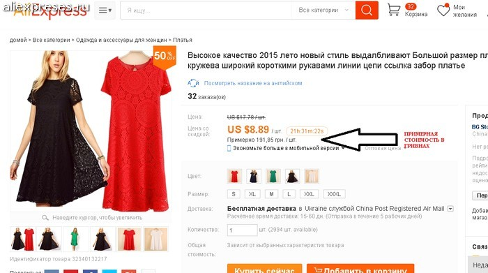 Одежда из китая приложение