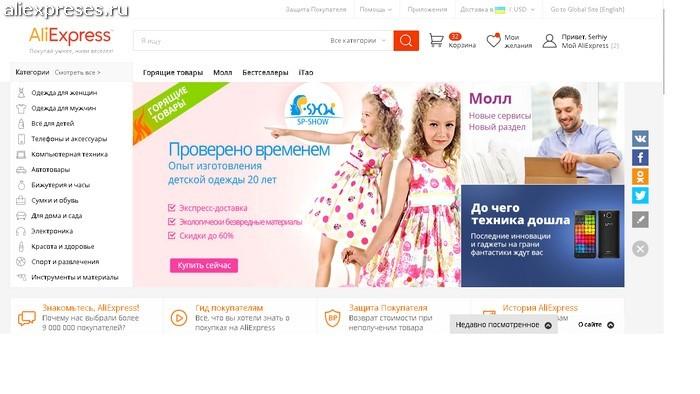 алиэкспресс украина