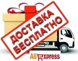 бесплатная доставка с Алиэкспресс