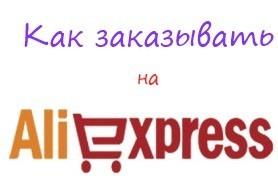 kak-zakazyvat-na-aliekspress
