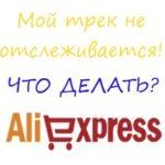 Алиэкспресс: трек номер не отслеживается