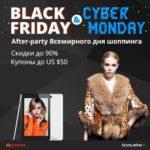 Распродажа Алиэкспресс: черная пятница