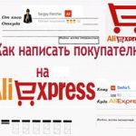 Как написать покупателю на Алиэкспресс ?