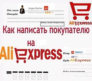Как написать покупателю на Aliexpress