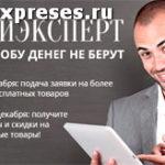 Бесплатные товары с Алиэкспресс