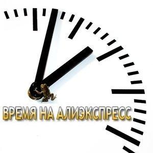 Время АлиЭкспресс