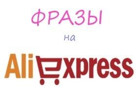 frazy-aliekspress