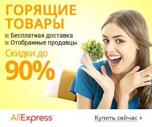 Горящие товары Aliexpress