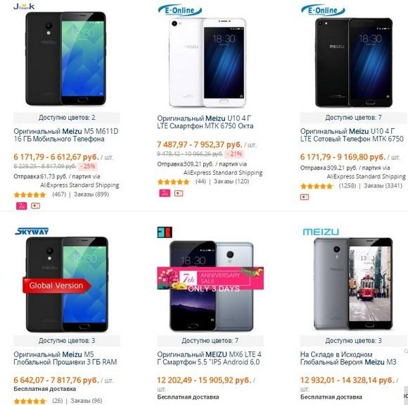 Телефоны Meizu Aliexpress