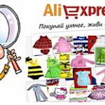 Поиск на Алиэкспресс по картинке