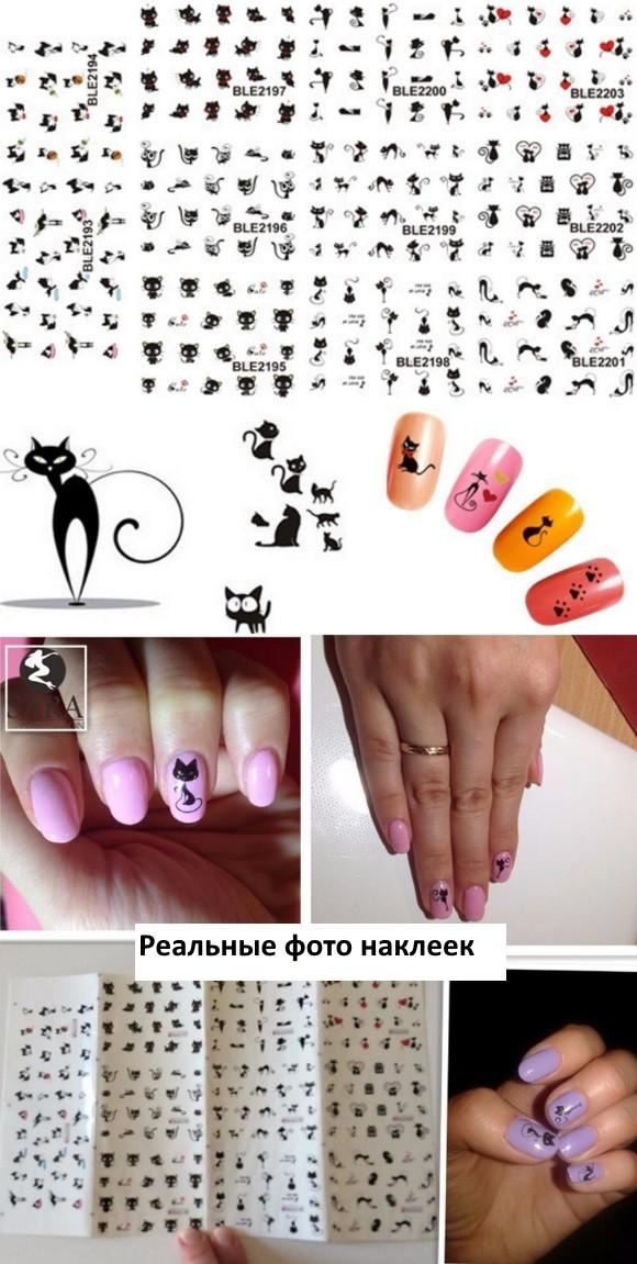 Наклейки на ногти АлиЭкспресс