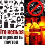 Запрещенные к пересылке товары