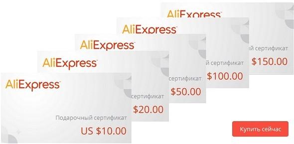 sertifikaty-aliekspress