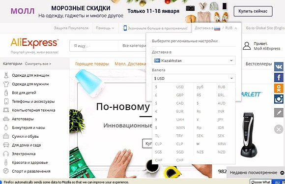 алиэкспресс в казахстане