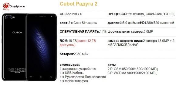 телефон cubot rainbow 2