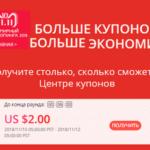 Купоны для постоянных клиентов к Распродаже 11.11 на АлиЭкспресс