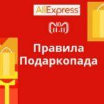 Подаркопад на Алиэкспресс распродажи 11.11