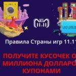 Алиэкспресс 11.11 – страна игр и купоны на скидку