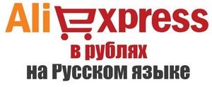 АлиЭкспресс в рублях