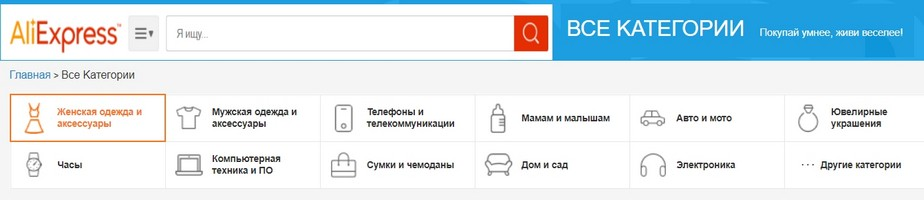 aliexpress на русском детские товары каталог