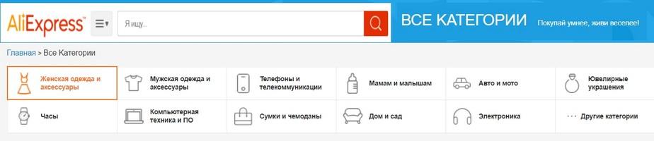 Каталог Алиэкспресс на русском языке – товары Aliexpress