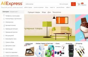 «Алиэкспресс» на русском