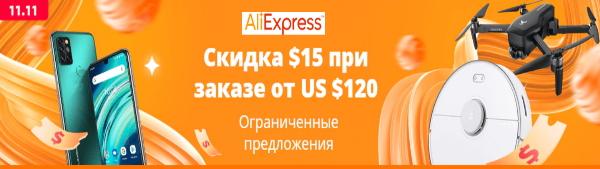Промокоды к распродаже 11.11 на АлиЭкспресс (Aliexpress)