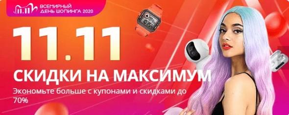 Aliexpress 11.11 - всемирный день шоппинга