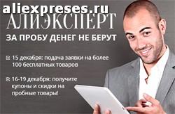 Aliexpress AliExpert