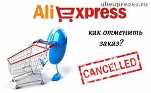kak-otmenit-zakaz-na-aliexpress